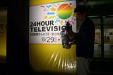 セルコホーム徳島やちよ24時間TV募金