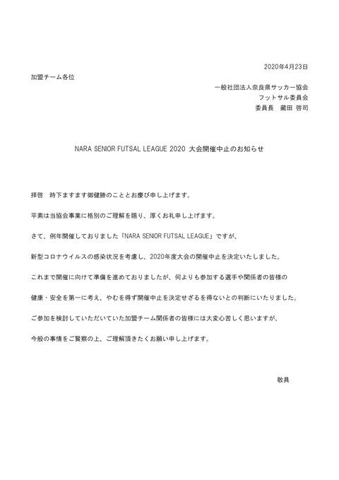 2020シニアリーグ不開催案内.pdf