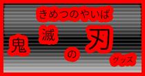 kimetunoyaibaVCU3d4mPiHFMGFD1603238399_1603238793