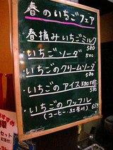 05-04-19-ichogo01