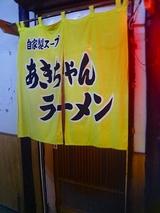 2005-0504-aki01