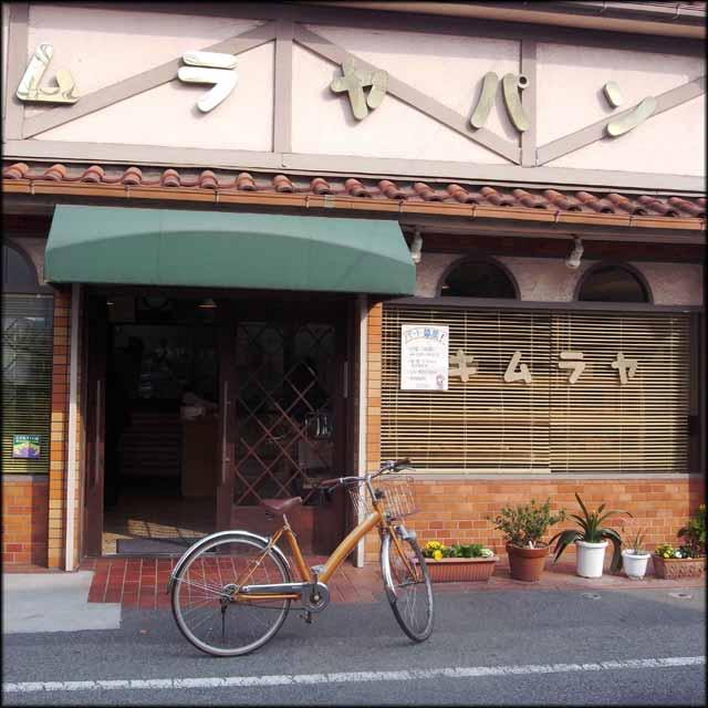 kimuraya011