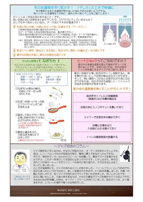 201602 創刊号  【最新版】見学会-002