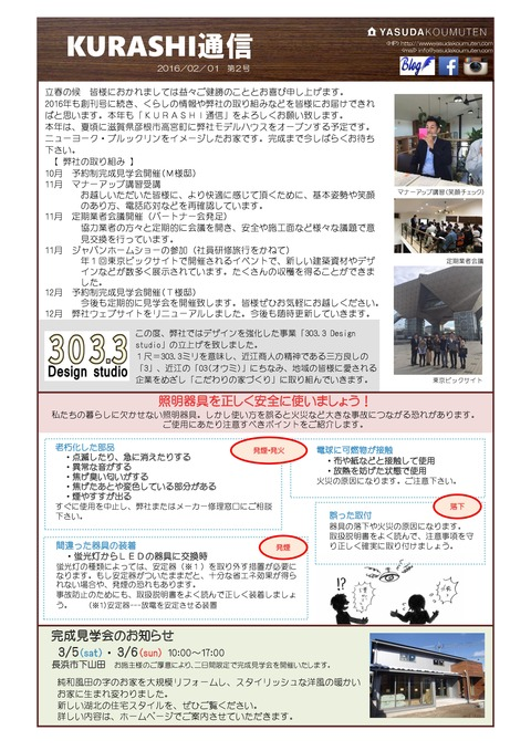 201602 創刊号  【最新版】見学会-001