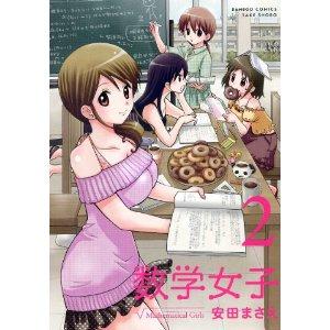 数学女子 2 (バンブー・コミックス)