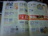宝島2月号その2