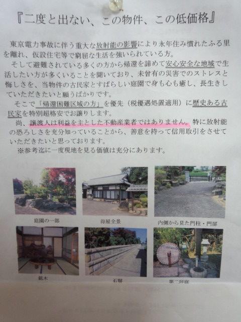 11仮設の集会所に張られた売り家情報