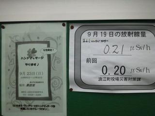 09仮設住宅の掲示板