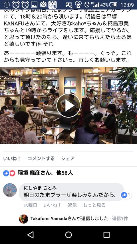 Screenshot_2018-08-11-12-09-32