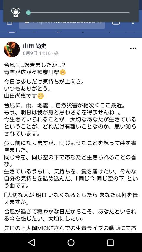 Screenshot_2018-08-11-12-08-59