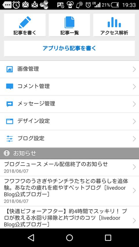 Screenshot_2018-06-11-19-33-44