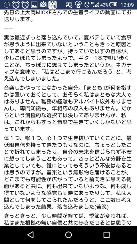 Screenshot_2018-08-11-12-09-12