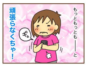 [漫画]ダンナ様は安月給-頑張る!