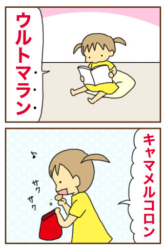 [漫画]ダンナ様は安月給-言葉