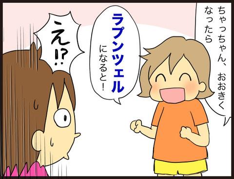 4才児の発音2