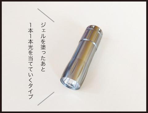 【ライト不要!】ジェルネイルで両手が最短1分で硬化できる方法5