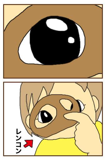 [漫画]ダンナ様は安月給-れんこん