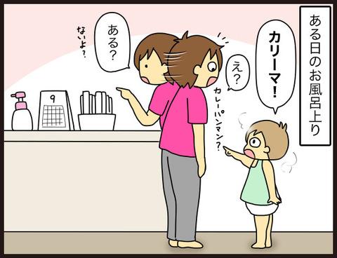 難解な幼児語2-2