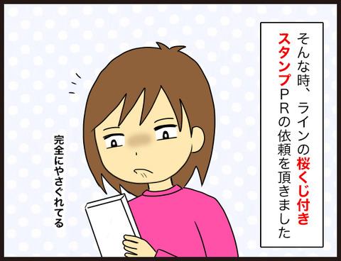 桜くじ付きLINEスタンプ3