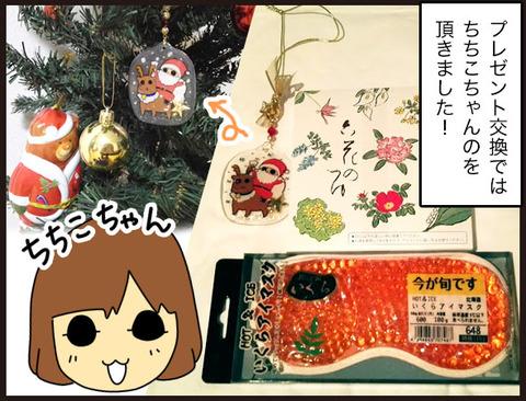 ライブドアブログ忘年会8