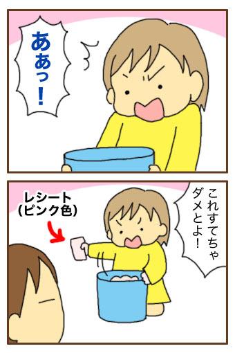 [漫画]ダンナ様は安月給-監査