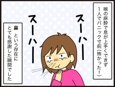 初めての胃カメラ体験記(準備)4