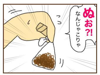 [漫画]ダンナ様は安月給-ゴミじゃないんだよ!