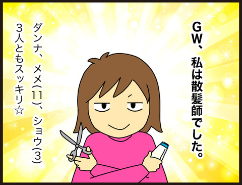【Before→Afterあり】散髪三昧のGWでした