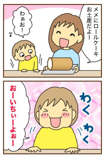 [漫画]ダンナ様は安月給-ロールケーキ