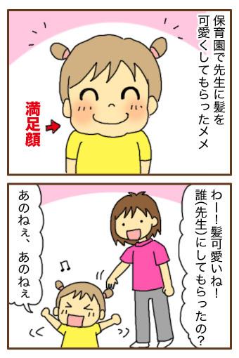 [漫画]ダンナ様は安月給-髪型