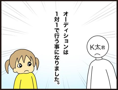 「悔しさ」を経験した9才4