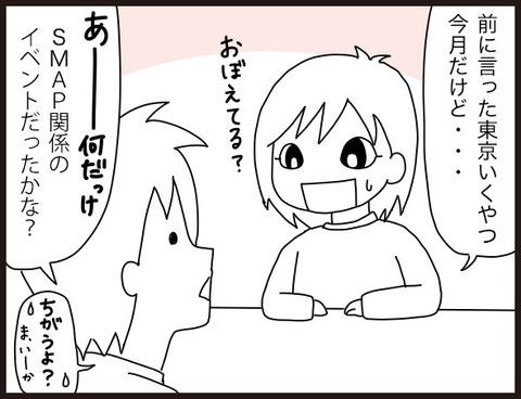 ライブドアブログ大忘年会2