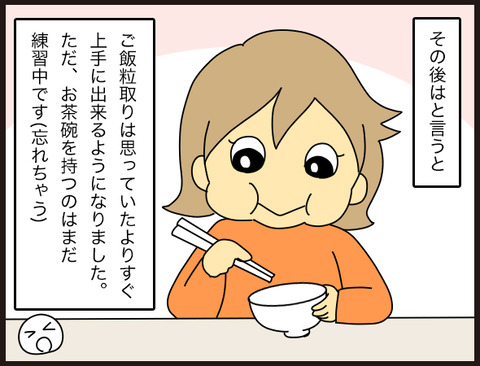 子供へのワンプレート皿使用の落とし穴7
