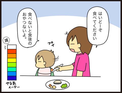 母のやる気を喪失させる息子との食事風景2