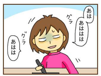 [漫画]ダンナ様は安月給-さだまさし
