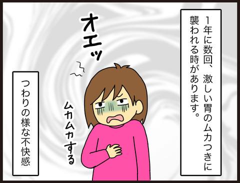 初めての胃カメラ体験記(経緯)