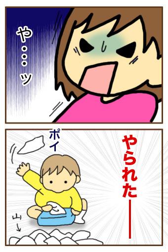 [漫画]ダンナ様は安月給-お尻拭き