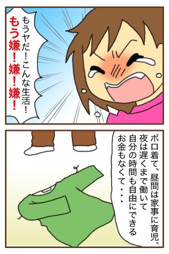 [漫画]ダンナ様は安月給-限界