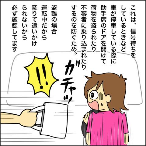 男女で違う防犯意識8