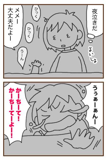 [漫画]ダンナ様は安月給-夜泣き