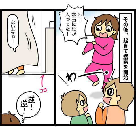 子供の笑顔を見たい母が考えた作戦8