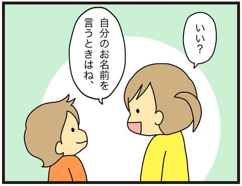 メメのヒアリング力2