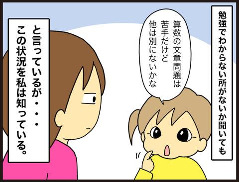 【今更!】子供の家庭学習って何をやればいいの?小6メメの場合2