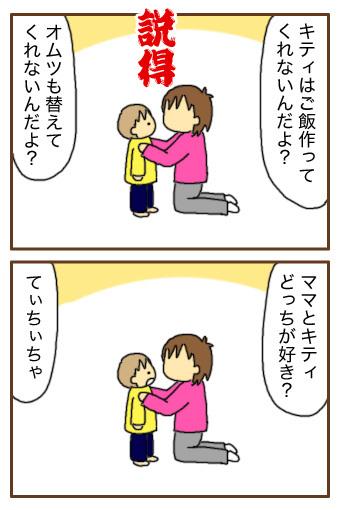 [漫画]ダンナ様は安月給-キティ