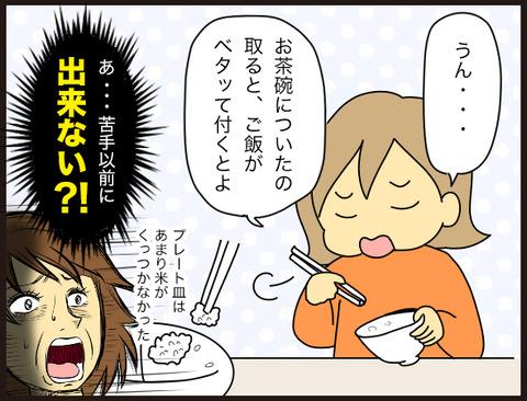 子供へのワンプレート皿使用の落とし穴3