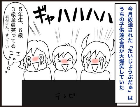 志村けんさん、ありがとうございました。6