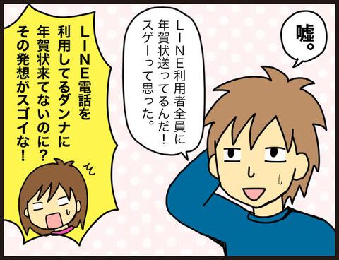 カミングアウ後の夫婦の会話4