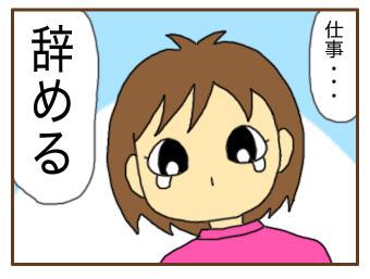 [漫画]ダンナ様は安月給-ダンナの決断