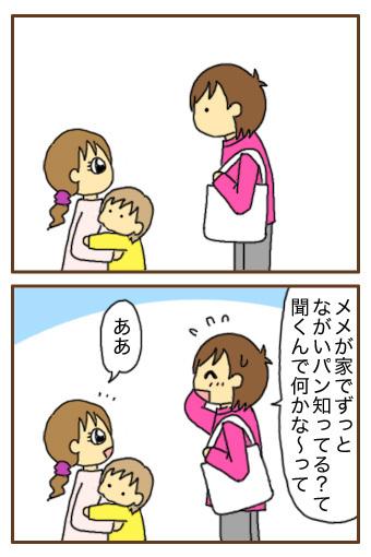 [漫画]ダンナ様は安月給-ながいぱん