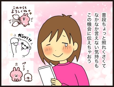 桜くじ付きLINEスタンプ7